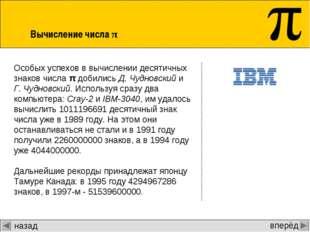 Особых успехов в вычислении десятичных знаков числа π добились Д. Чудновский
