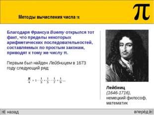 Благодаря Франсуа Виету открылся тот факт, что пределы некоторых арифметическ