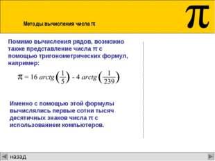 Помимо вычисления рядов, возможно также представление числа π с помощью триго