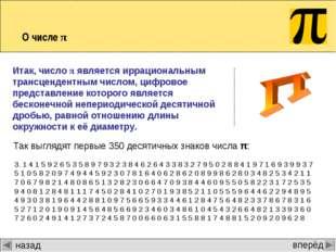 Итак, число π является иррациональным трансцендентным числом, цифровое предст