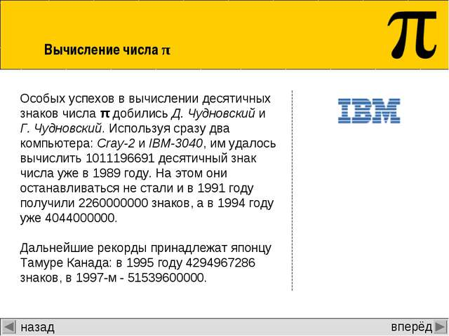 Особых успехов в вычислении десятичных знаков числа π добились Д. Чудновский...