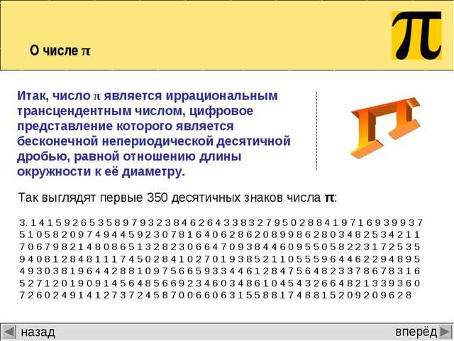 Итак, число π является иррациональным трансцендентным числом, цифровое предст...