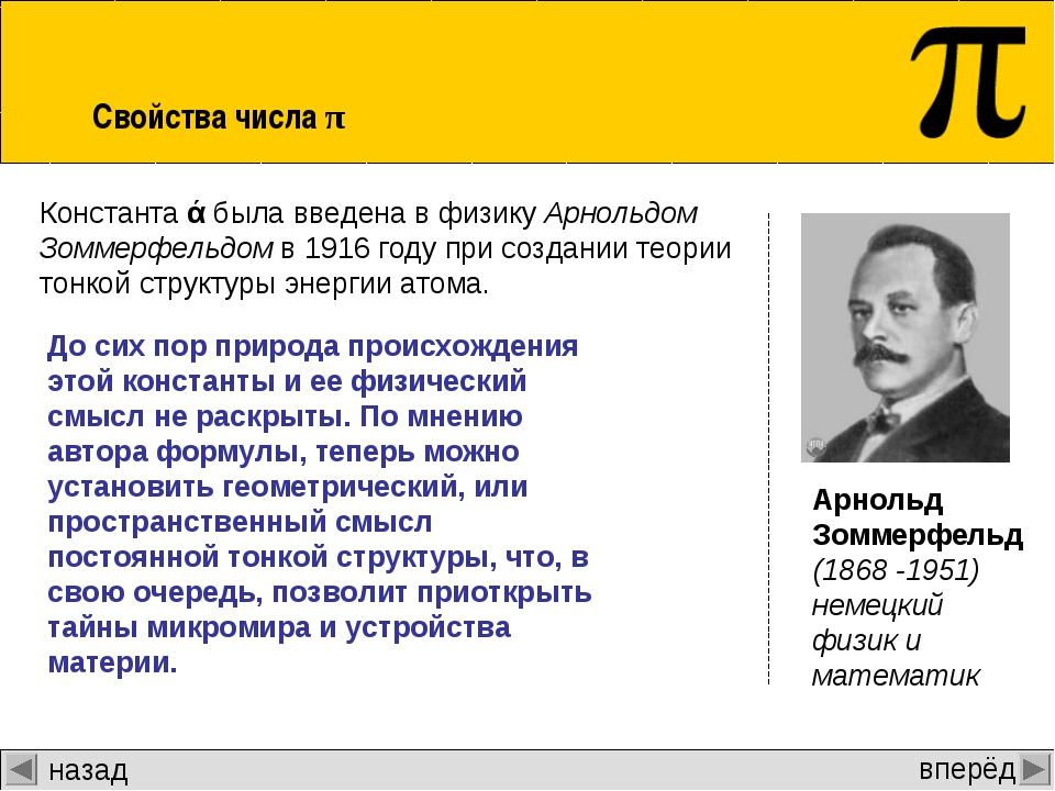 Константа ά была введена в физику Арнольдом Зоммерфельдом в 1916 году при соз...