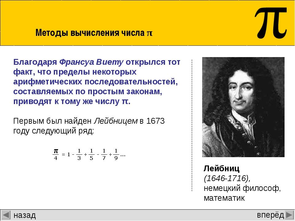Благодаря Франсуа Виету открылся тот факт, что пределы некоторых арифметическ...