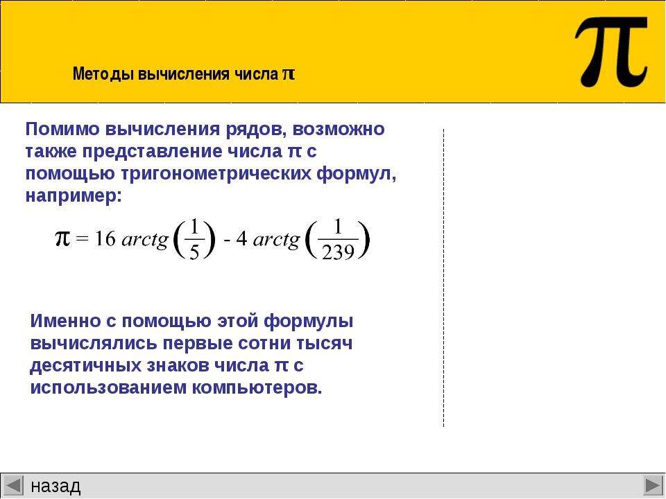 Помимо вычисления рядов, возможно также представление числа π с помощью триго...