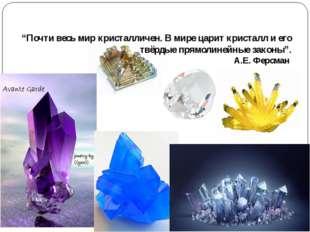 """""""Почти весь мир кристалличен. В мире царит кристалл и его твёрдые прямолинейн"""