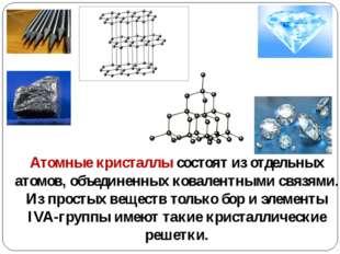 Атомные кристаллы состоят из отдельных атомов, объединенных ковалентными связ
