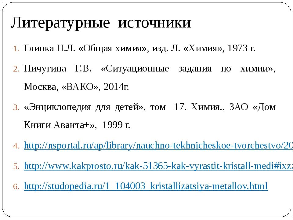 Литературные источники Глинка Н.Л. «Общая химия», изд. Л. «Химия», 1973 г. Пи...