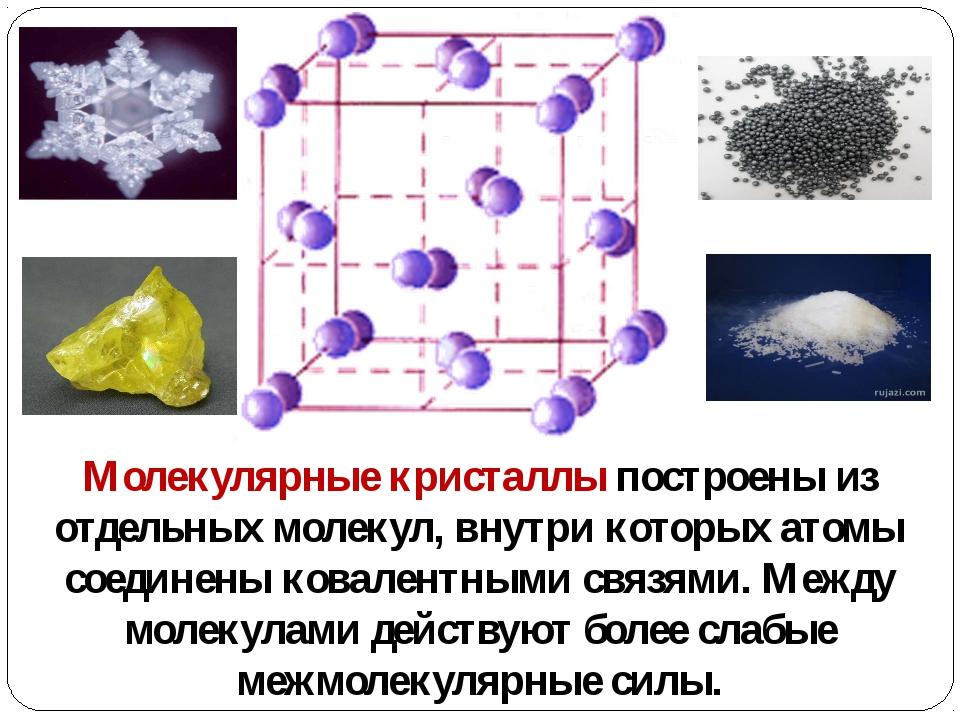 Молекулярные кристаллы построены из отдельных молекул, внутри которых атомы с...