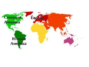 Европа Северная Америка Южная Америка