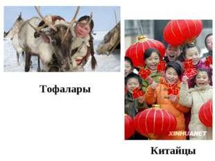 Тофалары Китайцы