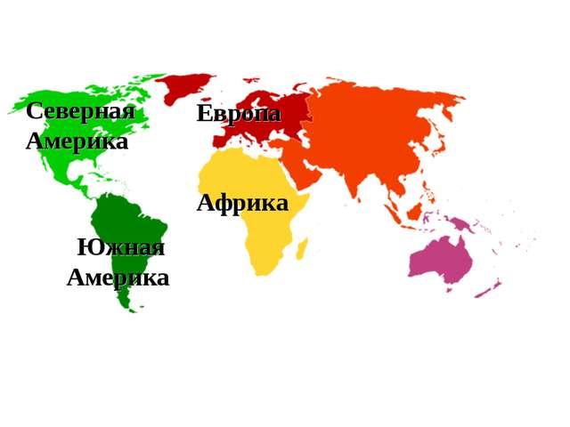 Европа Африка Северная Америка Южная Америка