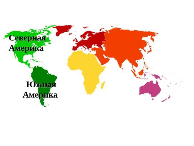 Северная Америка Южная Америка