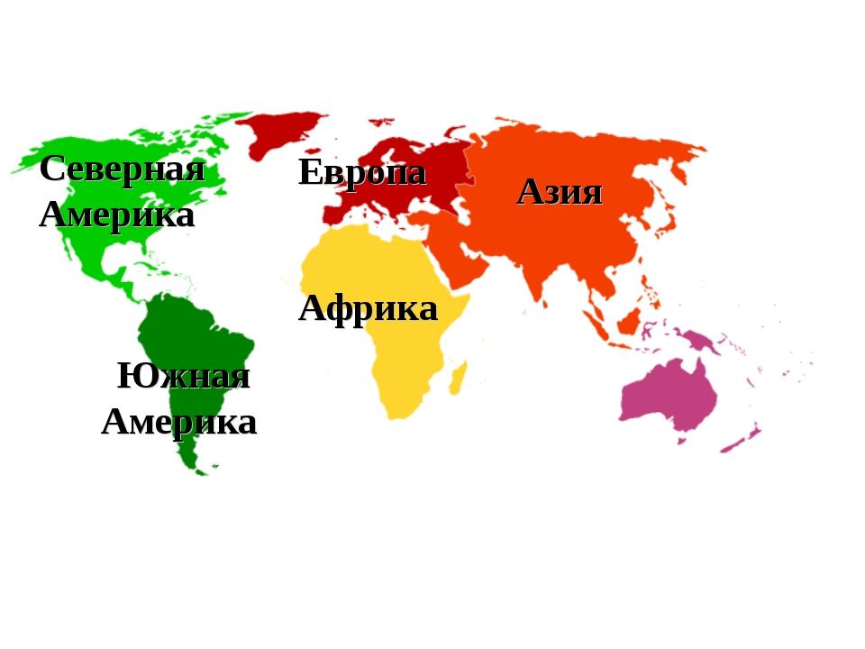 Азия Европа Африка Северная Америка Южная Америка