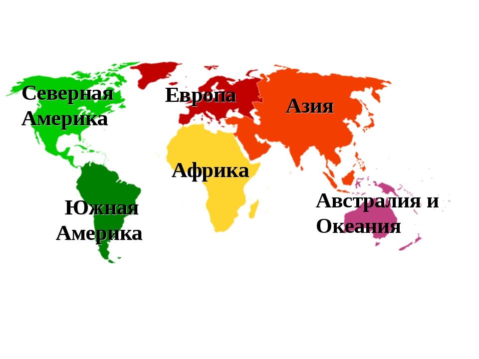 Северная Америка (2 класс) - Презентации по окружающему миру