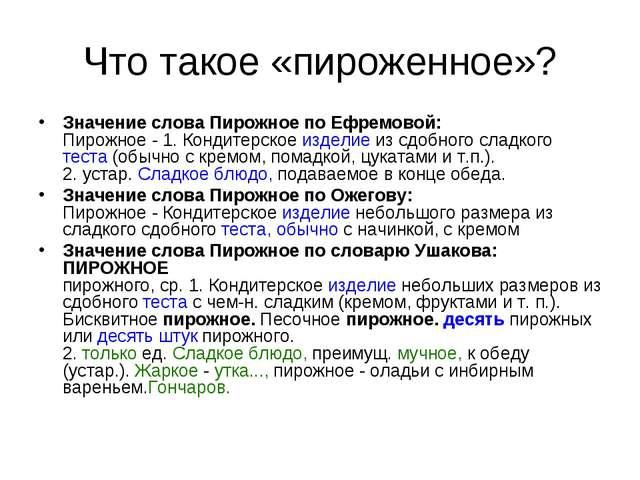 Что такое «пироженное»? Значение слова Пирожное по Ефремовой: Пирожное - 1. К...