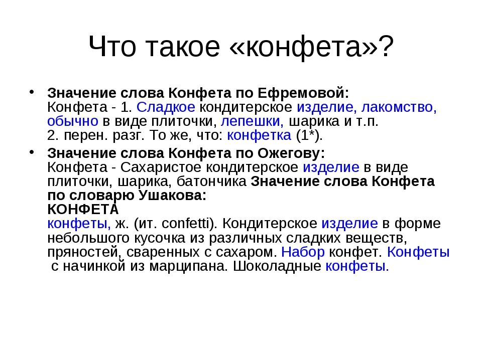 Что такое «конфета»? Значение слова Конфета по Ефремовой: Конфета - 1.Сладко...