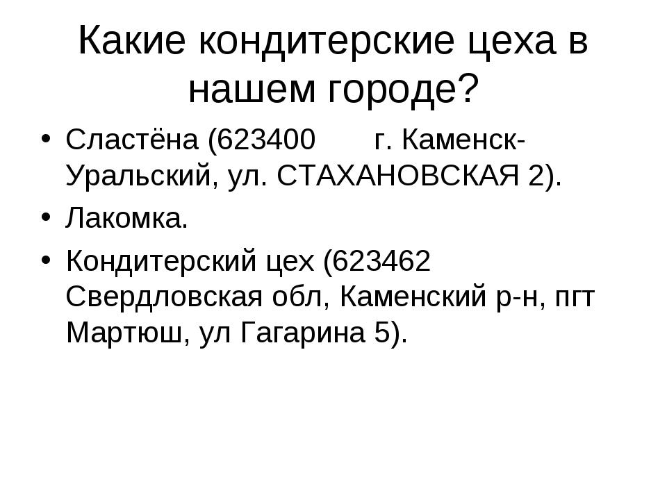 Какие кондитерские цеха в нашем городе? Сластёна (623400г. Каменск-Уральский...