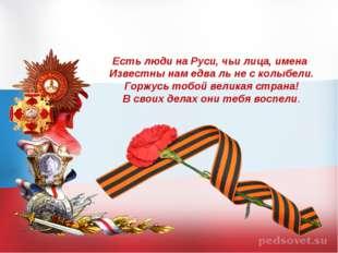 Есть люди на Руси, чьи лица, имена Известны нам едва ль не с колыбели. Горжус