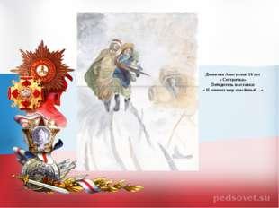 Денисова Анастасия, 16 лет « Сестричка» Победитель выставки « И помнит мир сп