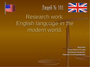 Research work English language in the modern world. Выполнил: Телеш Никита 9
