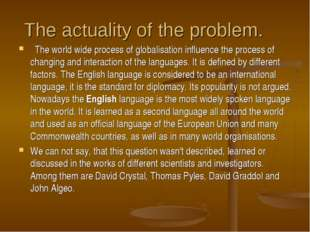 The actuality of the problem. The world wide process of globalisation influe