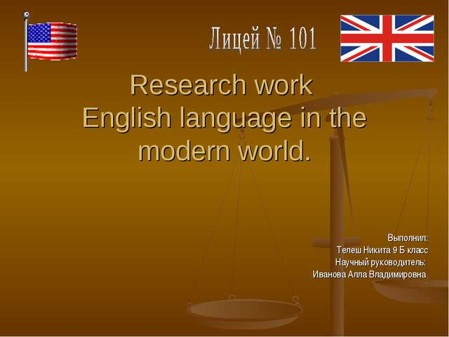 Research work English language in the modern world. Выполнил: Телеш Никита 9...