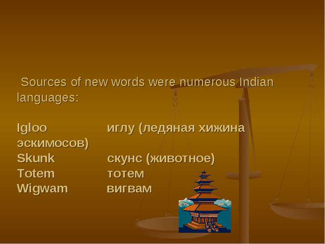 Sources of new words were numerous Indian languages: Igloo иглу (ледяная хиж...