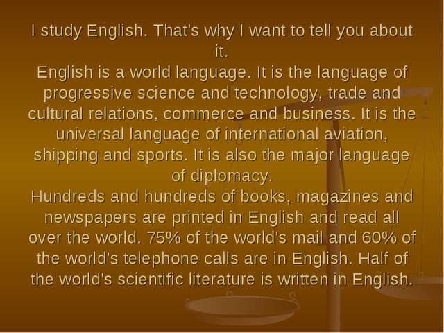 I study English. That's why I want to tell you about it. English is a world l...