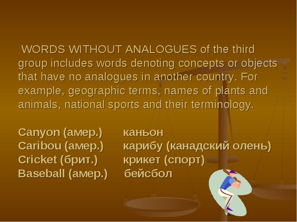 WORDS WITHOUT ANALOGUES of the third group includes words denoting concepts...