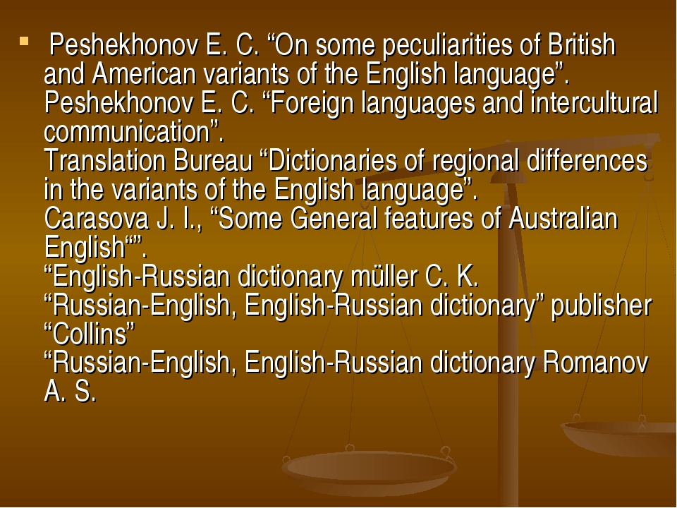 "Peshekhonov E. C. ""On some peculiarities of British and American variants of..."