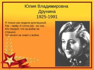 Юлия Владимировна Друнина 1925-1991 Я только раз видала рукопашный, Раз - ная