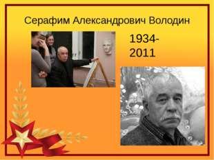 Серафим Александрович Володин 1934-2011