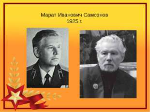 Марат Иванович Самсонов 1925 г.