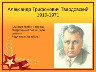 Александр Трифонович Твардовский 1910-1971 Бой идет святой и правый, Смертель