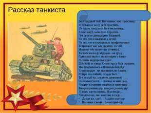 Рассказ танкиста Был трудный бой. Всё нынче, как спросонку, И только не могу