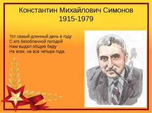 Константин Михайлович Симонов 1915-1979 Тот самый длинный день в году С его б