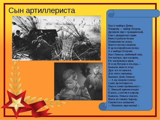 Сын артиллериста Был у майора Деева Товарищ — майор Петров, Дружили еще с гра...