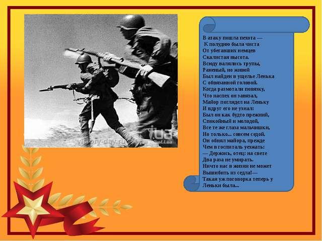 В атаку пошла пехота — К полудню была чиста От убегавших немцев Скалистая вы...