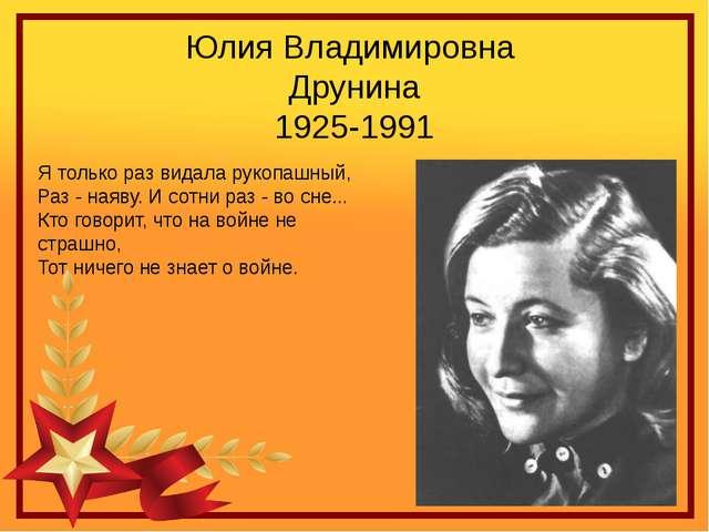 Юлия Владимировна Друнина 1925-1991 Я только раз видала рукопашный, Раз - ная...