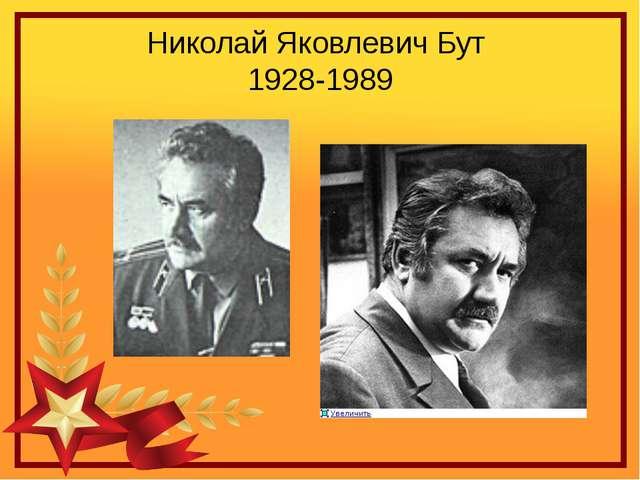 Николай Яковлевич Бут 1928-1989