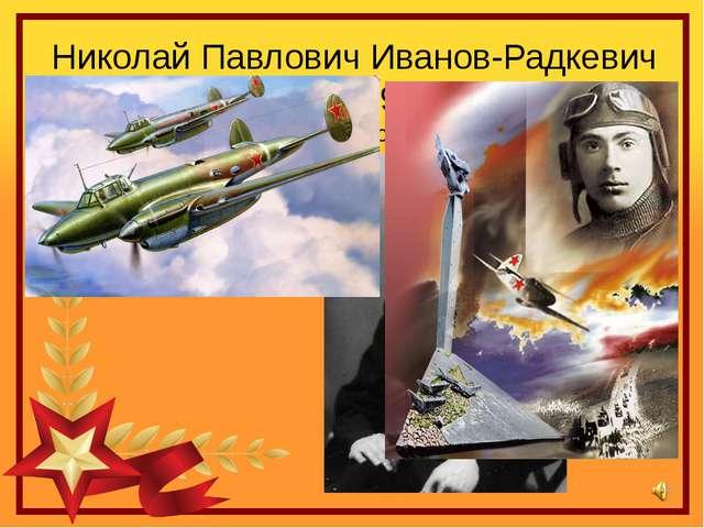 Николай Павлович Иванов-Радкевич 1904-1962 «Капитан Гастелло»