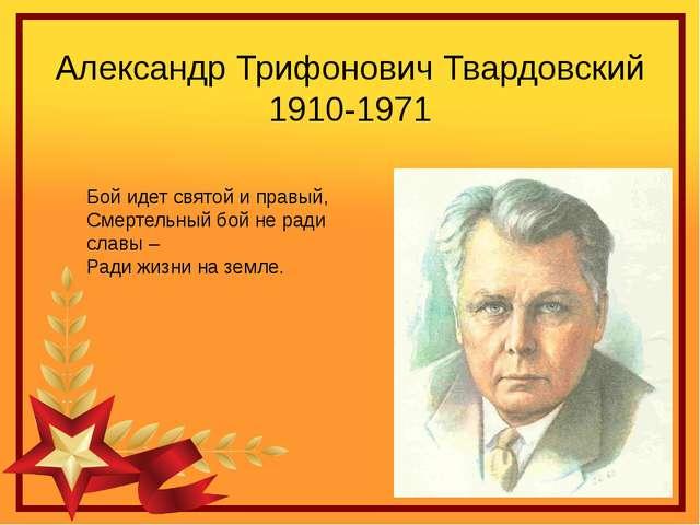 Александр Трифонович Твардовский 1910-1971 Бой идет святой и правый, Смертель...
