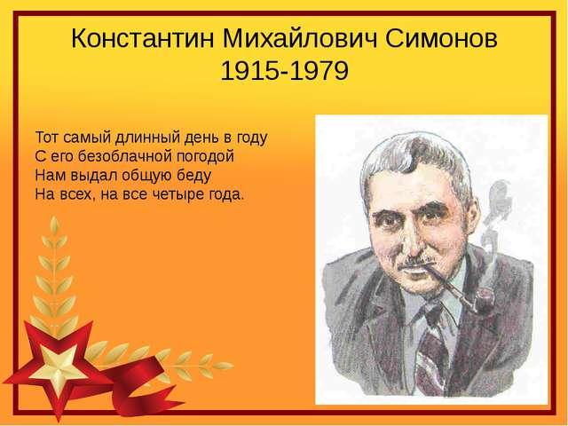 Константин Михайлович Симонов 1915-1979 Тот самый длинный день в году С его б...