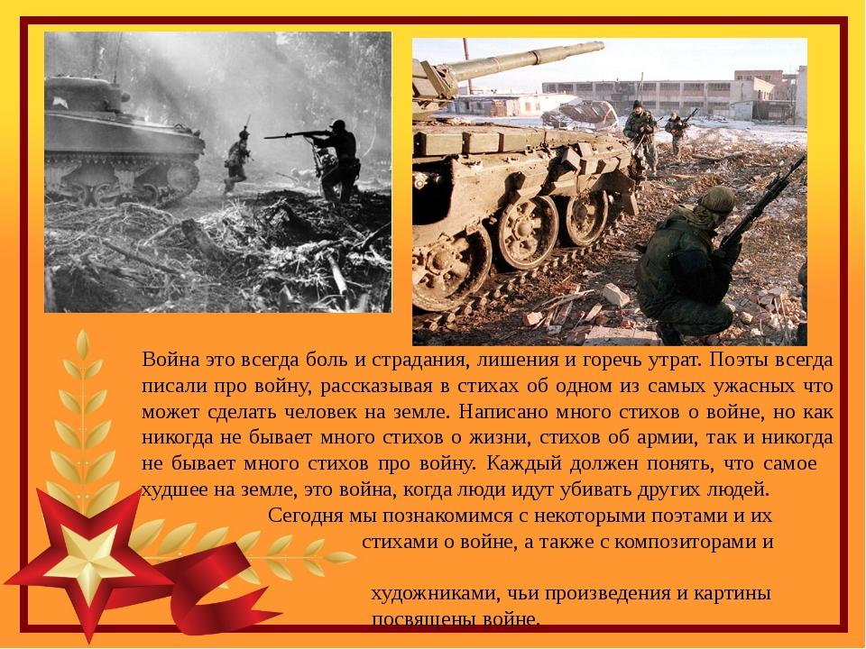 Война это всегда боль и страдания, лишения и горечь утрат. Поэты всегда писал...