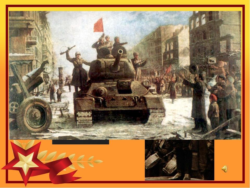 Семен Александрович Чернецкий 1881-1950 «Вступление Красной армии в Будапешт»