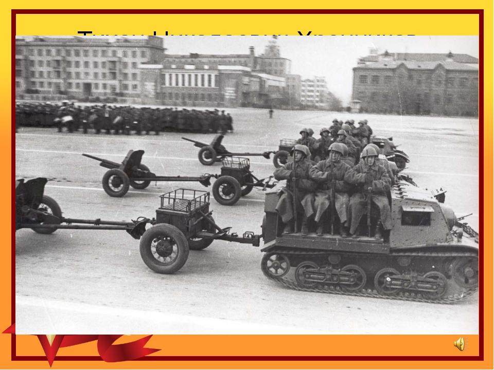 Тихон Николаевич Хренников 1913-2007 «Марш артиллеристов»