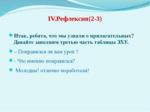 IV.Рефлексия(2-3) Итак, ребята, что мы узнали о прилагательных? Давайте запол