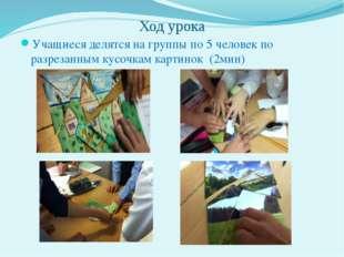 Ход урока Учащиеся делятся на группы по 5 человек по разрезанным кусочкам кар