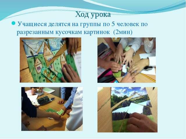 Ход урока Учащиеся делятся на группы по 5 человек по разрезанным кусочкам кар...